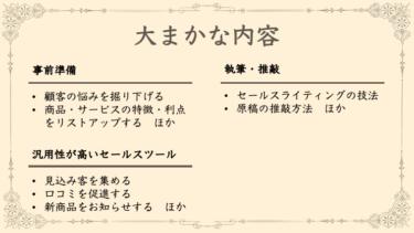 【書評】究極のセールスレター